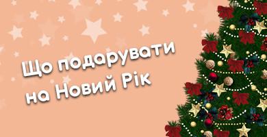 Що подарувати підлітку на Новий Рік
