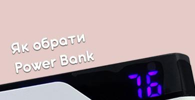 Як обрати Power Bank у 2021 році