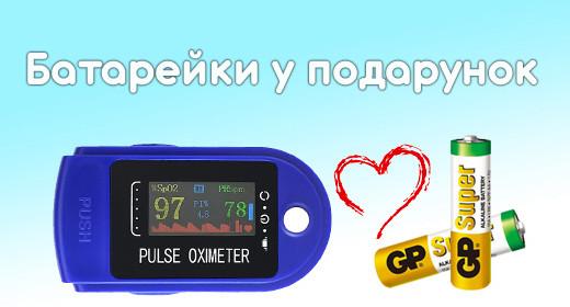 Батарейки у подарунок до пульсоксиметру