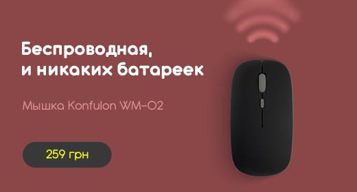 Мышка Konfulon WM-02 по супер цене 259грн.