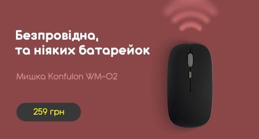 Мишка Konfulon WM-02 за супер ціною 259грн.